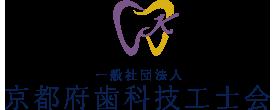 京都府歯科技工士会