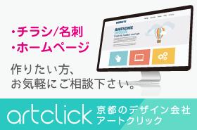 京都のデザイン会社はアートクリック。ホームページが得意です。