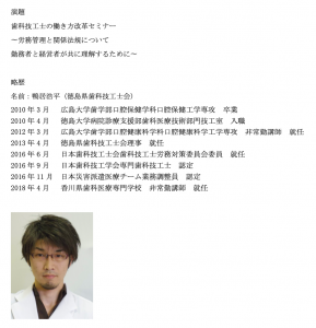 鴨居 浩平先生(歯科技工士労務対策委員)